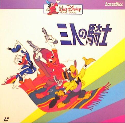 File:3 caballeros jp laserdisc.jpg