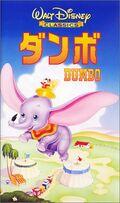 Dumbo2000JapaneseVHS