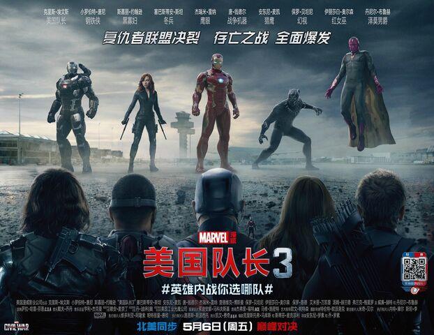 File:Team Iron Man CW Banner.jpg