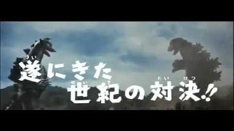 Godzilla vs Mechagodzilla Trailer