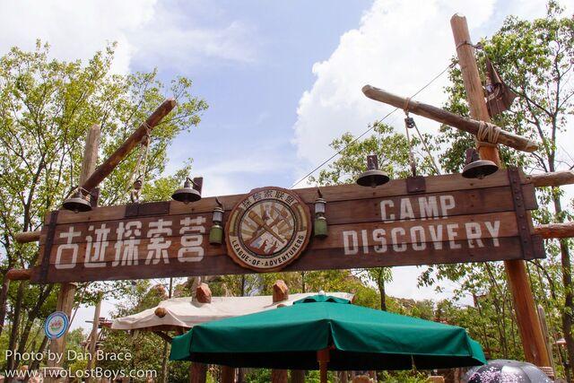 File:Camp Discovery Shanghai.jpg