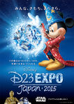 D23 Expo Japan 2015 Poster