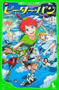 Peter Pan (manga) Kadokawa Tsubasa