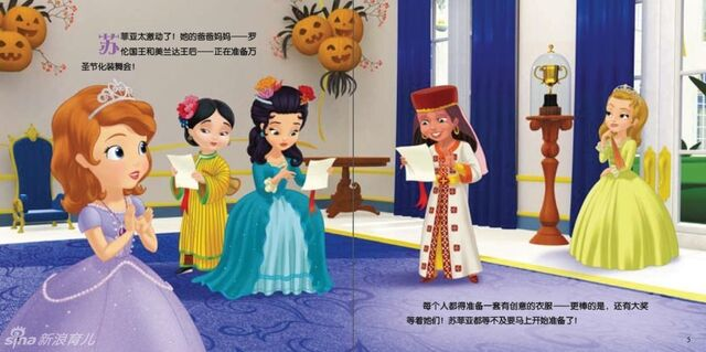 File:Sofia the first the halloween ball1.jpg