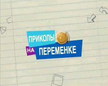 File:As the Bell Rings Russia Title.PNG