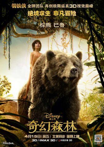 File:Jungle Book - Mowgli and Baloo - Poster.jpg