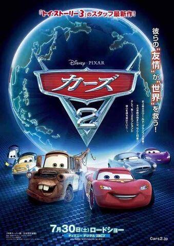 File:CARS2 JAP POSTER.jpg