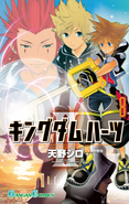 Kingdom Hearts II Manga 8