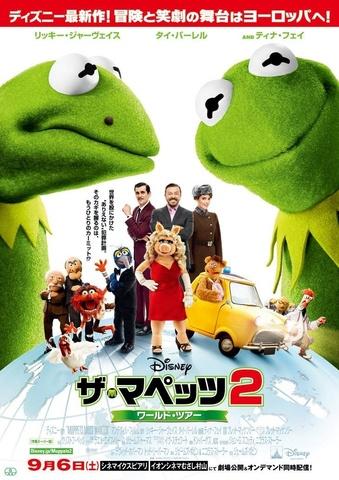 File:MMW japanese poster.jpg
