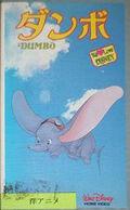Dumbo1987JapaneseVHS