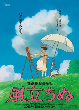 File:Kaze Tachinu poster.jpg