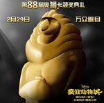 Zootopia Film Poster 03