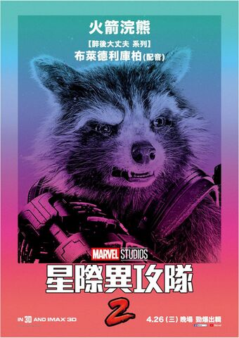 File:GOTG Vol.2 Int Character Posters 03.jpg