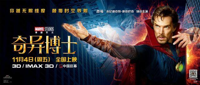 File:Doctor Strange banner 2.jpg