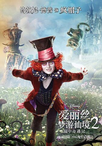 File:Alice Through the Looking Glass - Chinese Poster - Hatter.jpg