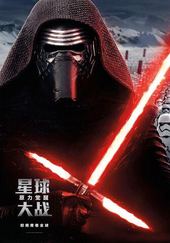 File:The Force Awakens Chinese Character Posters 03.jpg