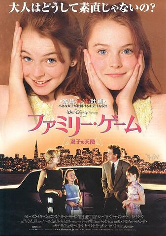 File:The Parent Trap Poster.jpg