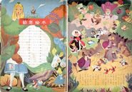Bgb japan 1957 inside back blog