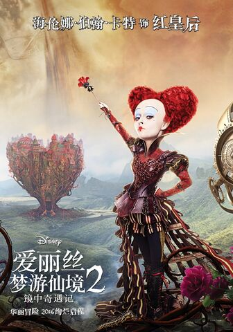 File:Alice Through the Looking Glass - Chinese Poster - Red Queen.jpg