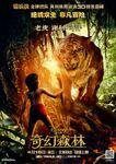 Jungle Book - Mowgli and Shere Khan - Poster