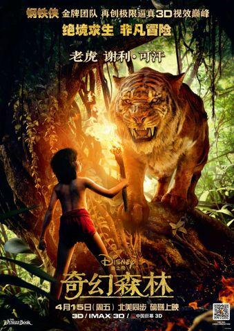 File:Jungle Book - Mowgli and Shere Khan - Poster.jpg
