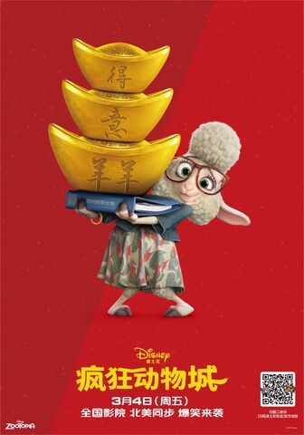 File:Zootopia Chinese Posters 06.jpg