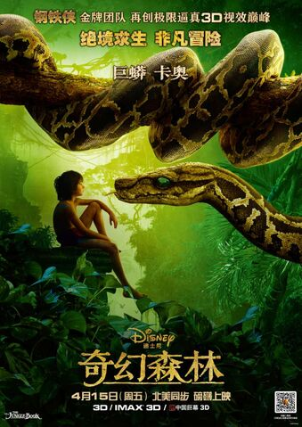 File:Jungle Book - Mowgli and Kaa - Poster.jpg
