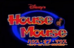 House of Mouse Japanese Heading