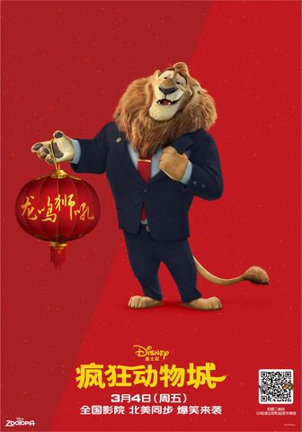 File:Zootopia Chinese Posters 02.jpg