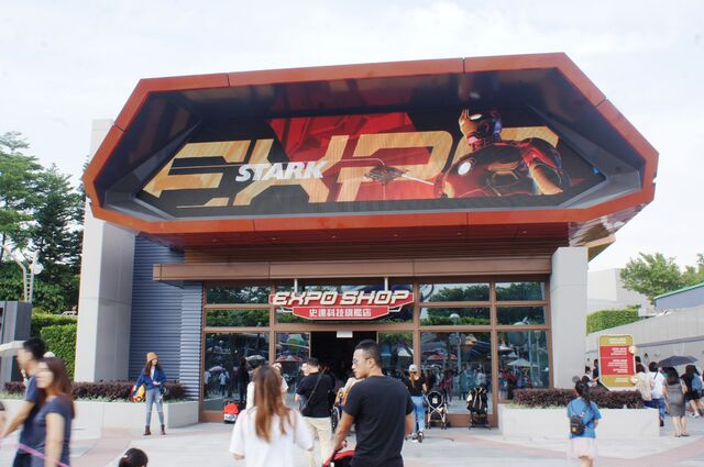 File:Expo Shop HKDL.jpg