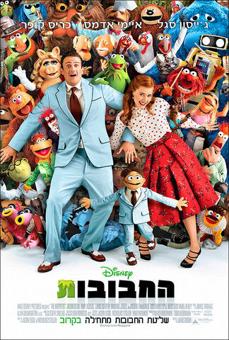 File:Themuppets2011 israel poster.jpg