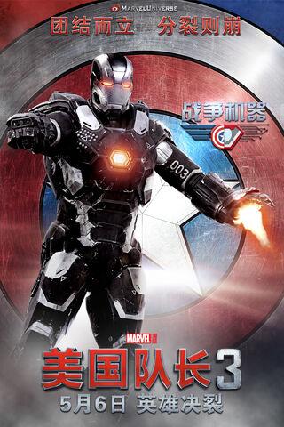 File:Captain America Civil War - War Machine - Poster.jpg