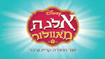 Elena of Avalor Israel heading