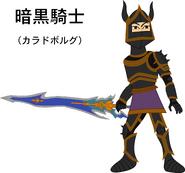 暗黒騎士 (カラドボルグ)