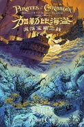 Pirates-of-the-Caribbean--Shanghai-Disneyland-Poster