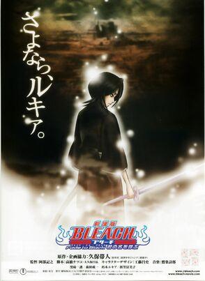 Bleach movie 3