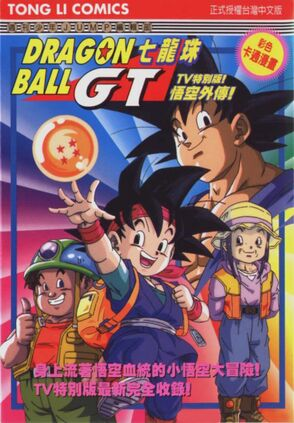 Dragon Ball GT A Hero's Legacy