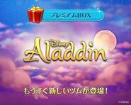 DisneyTsumTsum LuckyTime Japan Aladdin Teaser LineAd 201509