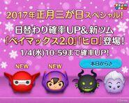 DisneyTsumTsum LuckyTime Japan Baymax2-0HiroMaleficentDragonUrsula LineAd 201701