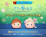 DisneyTsumTsum LuckyTime Japan BirthdayAnnaSurpriseElsa LineAd1 201505