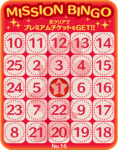 File:Bingo16.png