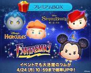 DisneyTsumTsum LuckyTime Japan HadesHerculesPrincePhillipFantasmicMickey LineAd 201704