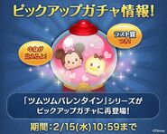 DisneyTsumTsum PickupCapsule Japan ValentineMinnieDaisy LineAd 201702