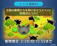 DisneyTsumTsum Events Japan LionKing LineAd2 201603