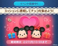 DisneyTsumTsum Events Japan ValentinesDay2017 LineAd1 201702