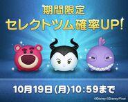 DisneyTsumTsum LuckyTime Japan LotsoMaleficentRandall LineAd 201510
