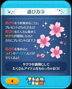 DisneyTsumTsum Events Japan CherryBlossomViewing HowToPlay3 201503