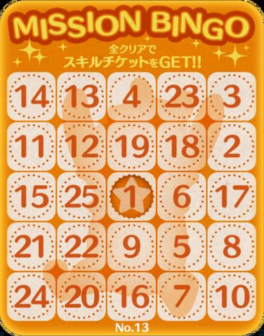 File:Bingo13.png