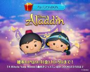 DisneyTsumTsum LuckyTime Japan AladdinJasmine LineAd 201509