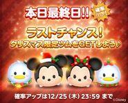 DisneyTsumTsum LuckyTime Japan HolidayMinnieMickeyDonaldDaisy LineAd2 201412